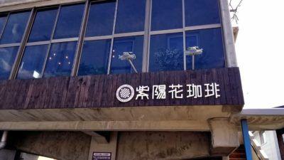 札幌で一番と噂の絶品パンケーキ!紫陽花珈琲
