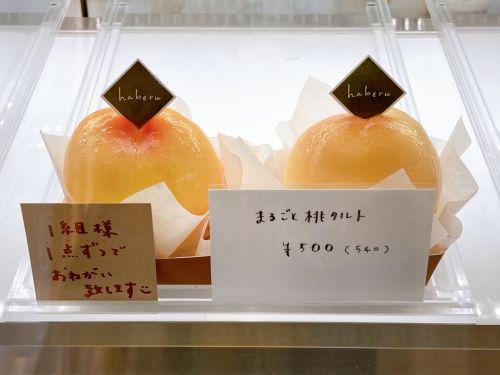 越谷「ケーキと焼菓子の店 haberu」⑪季節限定♡まるごと桃タルト