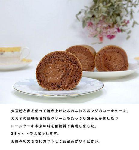 改良された生地がフワフワ【低糖質】大豆粉ロールケーキ(ココア)