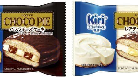 【本日発売】キリ クリームチーズ使用の「チョコパイ<バスクチーズケーキ>個売り」など