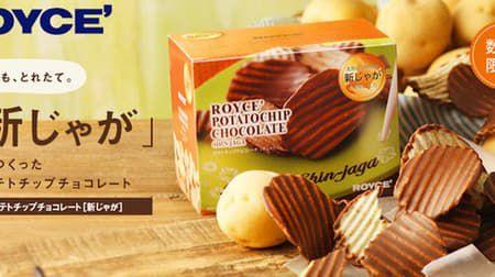 """ロイズ「ポテトチップチョコレート[新じゃが]」期間・数量限定で -- 北海道当別町産の""""新じゃが""""を使用"""
