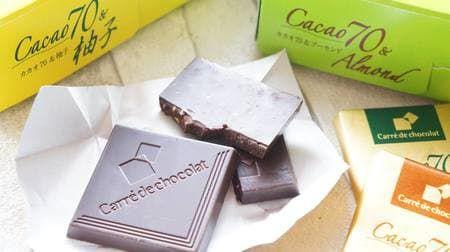 カレ・ド・ショコラ新作「カカオ70&柚子」「カカオ70&アーモンド」を実食!ビターな風味が心地良い