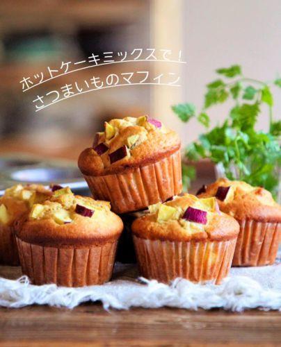 ♡ホットケーキミックスで♡さつまいものマフィン♡【#簡単レシピ#バターなし#お菓子】