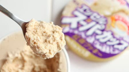 「スーパーカップ 紅茶クッキー」はミルクティー好きに超おすすめ!紅茶クッキー入りの紅茶づくし