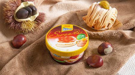 スーパーカップアイスに「Sweet's イタリア栗のモンブラン」!ほんのりラム香るマロンソースを重ねた大人味