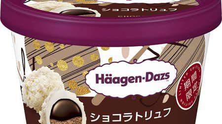 食べるにつれ味が変わるハーゲンダッツ「ショコラトリュフ」!たっぷりのチョコレートが層仕立てに