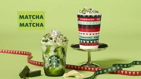 スタバに「抹茶×抹茶 ホワイト チョコレート フラペチーノ」!ホリデーシーズン限定第2弾