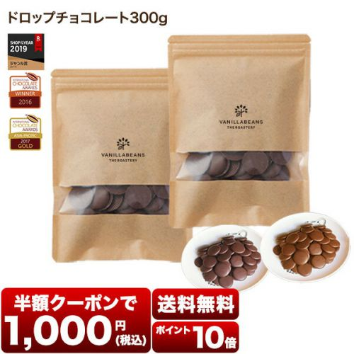 【半額クーポン】専門店がカカオから作り上げた「ドロップチョコレート」11/24 01:59まで