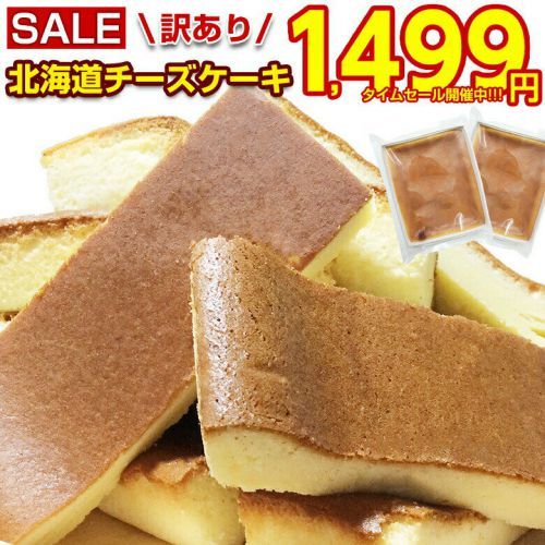 【タイムセール開催中】661円OFF!ボリューム満点「北海道よくばりチーズケーキ」