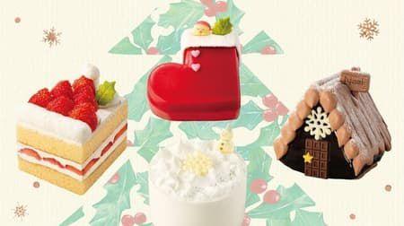 銀のぶどうにひとりサイズの「クリスマスガトー」!苺のショートケーキやショコラハウスなど4品