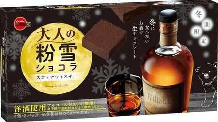 冬の生チョコ「大人の粉雪ショコラスコッチウイスキー」!後引くおいしさ「プレッツェルショコラ」も
