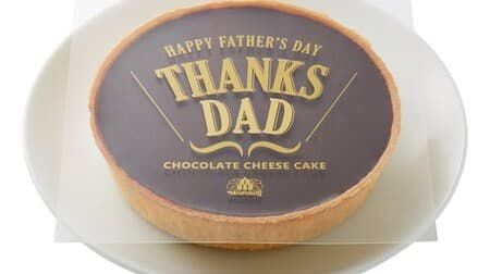 【本日発売】モロゾフ「父の日 チョコレートチーズケーキ(クリオロ種カカオ使用)」可愛い「父の日 グルノーブル」も登場