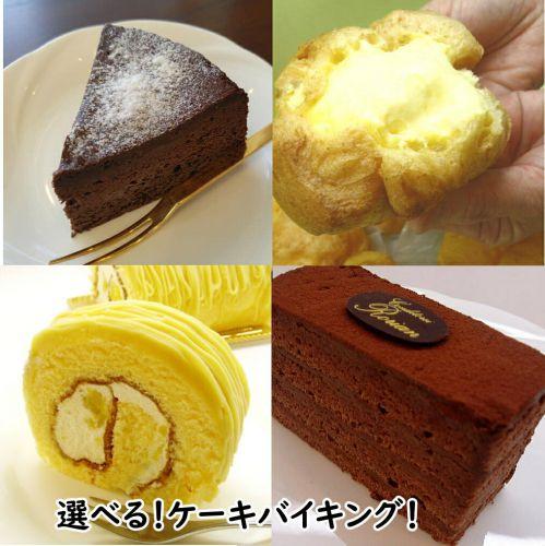 本日ポイント5倍【20日限定】ロリアン洋菓子店「選べるケーキバイキング」お試しセット
