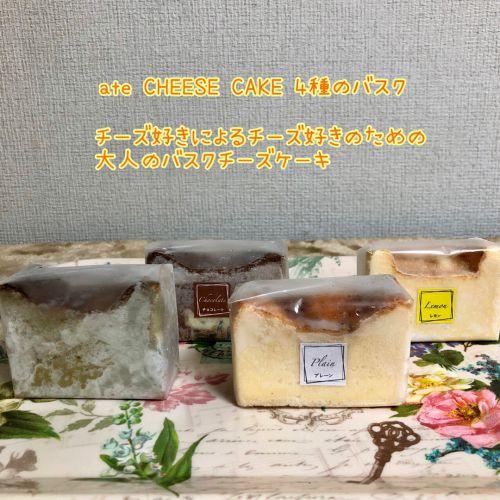 チーズ家クヴェレ ate CHEESE CAKE 〜4種のバスク〜 ピスタチオ