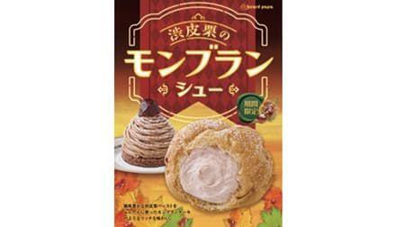 ビアードパパ「渋皮栗のモンブランシュー」まるでモンブランケーキのようなリッチな味わい