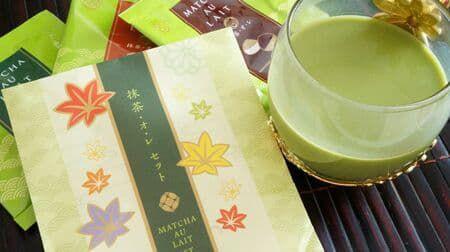 ルピシア「抹茶・オ・レ4個セット」プレーン・キャラメル・くり味!牛乳に溶かすだけ 本格的な味わい